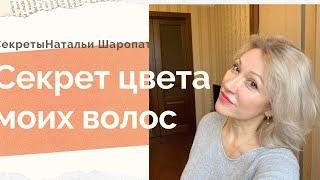 Рецепт моего окрашивания волос Секреты Натальи Шаропат