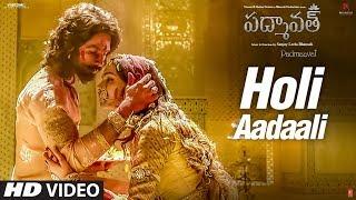Holi Aadaali Song | Padmaavat Telugu Songs | Deepika Padukone | Shahid Kapoor | Ranveer Singh