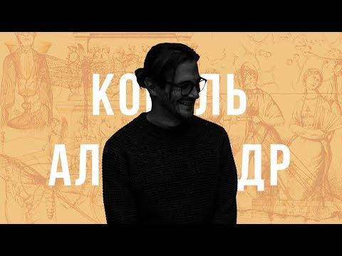 Александр Король   об авторе