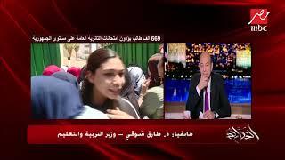 وزير التعليم: «هنقضي على رهبة الثانوية.. والطلاب هيروحوا السينما ليلة الامتحان» (فيديو) | المصري اليوم