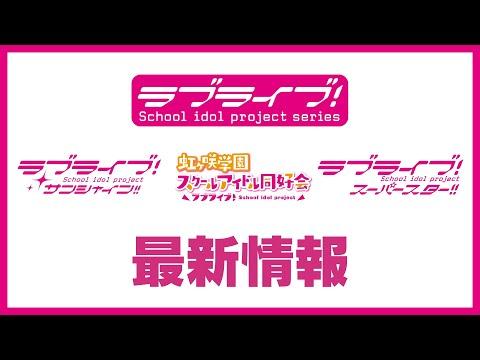 <2021年2月22日公開>ラブライブ !シリーズ最新情報発表PV