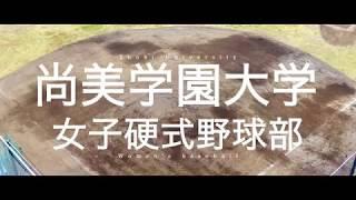 尚美学園大学 女子硬式野球部 PR動画 https://www.shobi-u.ac.jp/
