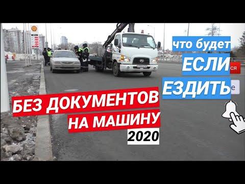 #7 Что будет если ездить без документов на машину - 2020