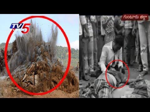 Illegal Quarry Blast Kills 8 labour In Gollapalem | Guntur Dist | TV5 News
