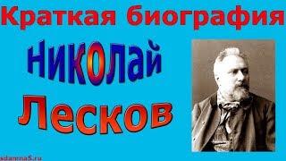 Краткая биография Николая Лескова