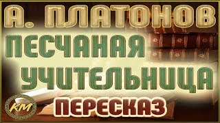 Песчаная УЧИТЕЛЬНИЦА. Андрей Платонов