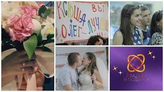 Страшный сон невесты и признание в любви.