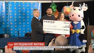768 млн доларів виграв у лотерею 24-річний американець