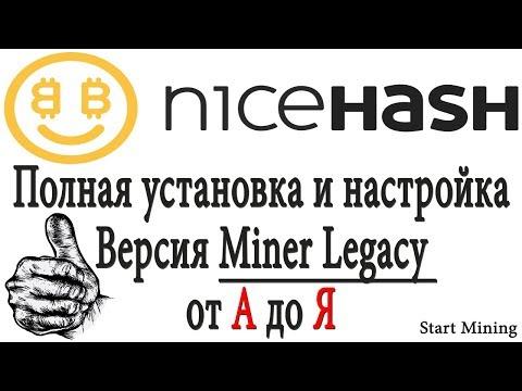 Полная установка и настройка NiceHash Miner Legacy