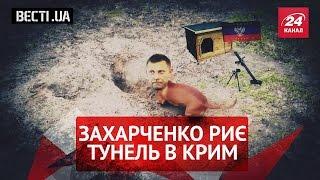 Вєсті.UA. Захарченко риє тунель в Крим