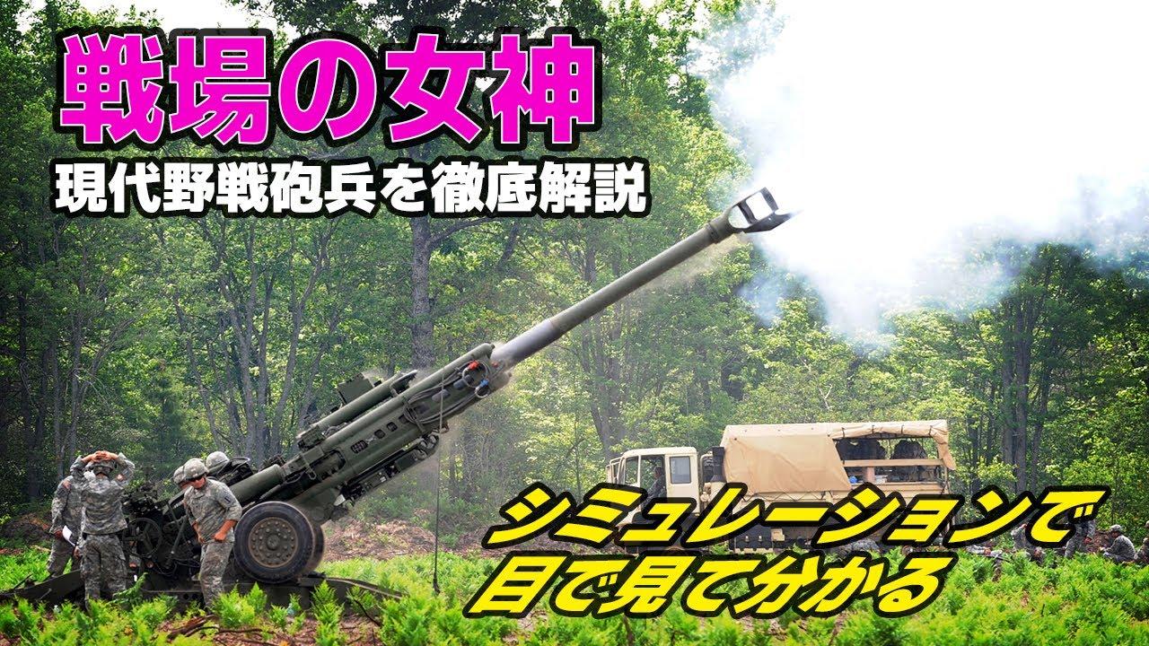 『戦場の女神』、砲兵の威力をシミュレーションで徹底解説!!