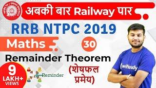 12:30 PM - RRB NTPC 2019 | Maths by Sahil Sir | Remainder Theorem (शेषफल प्रमेय)