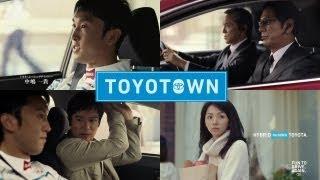 2013年 トヨタ TVコマーシャル「TOYOTOWN」 第九話 「不思議なカーチェ...