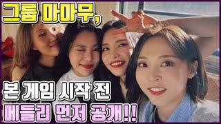 【ENG】그룹 마마무, 베스트 앨범 발매 전 하이라이트 메들리 공개!! 2021년 버전으로 재탄생한 7년간 …