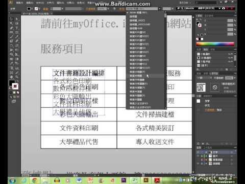 20121006_[印前製程&圖文組版]_紙張大小&開數換算.avi | Doovi