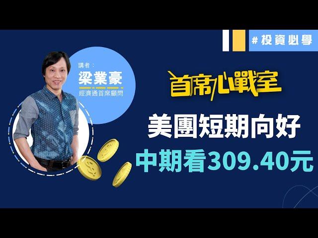 美團(03690)須先上企267.80元