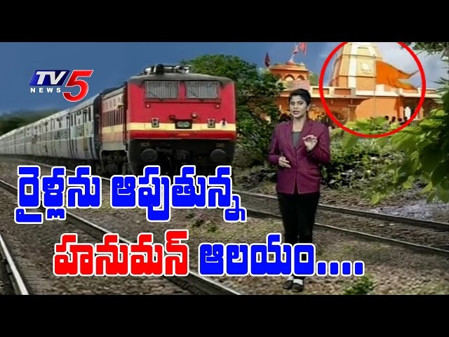 Trains Automatically Slow Down While Crossing The Temple | Unbelievable Stories | TV5 News