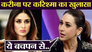 Karisma Kapoor shocking revelation on her sister Kareena Kapoor Khan| FilmiBeat