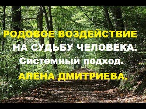 Алена Дмитриева. Системный подход к Родовому воздействию на судьбу человека.