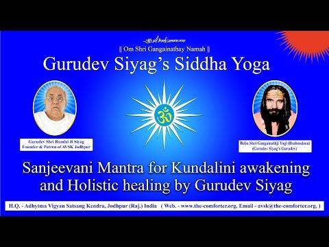 Sanjeevani Mantra for Kundalini awakening and Holistic healing by Gurudev Siyag