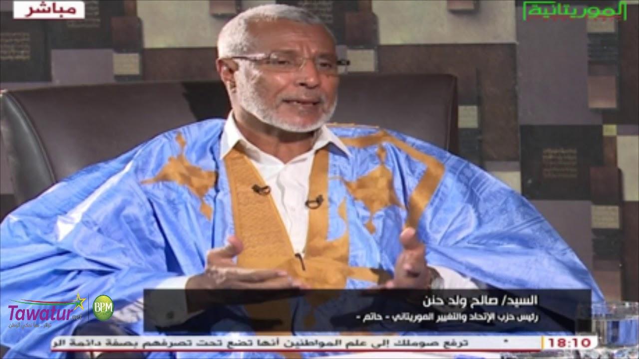 برنامج لقاء خاص مع رئيس حاتم السيد صالح ولد حنن | قناة الموريتانية