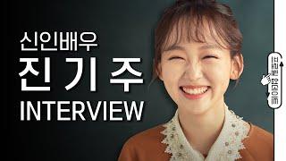 봄을 닮은 상큼한 눈웃음의 소유자 배우 '진기주' [프로필 업데이트 X 진기주]