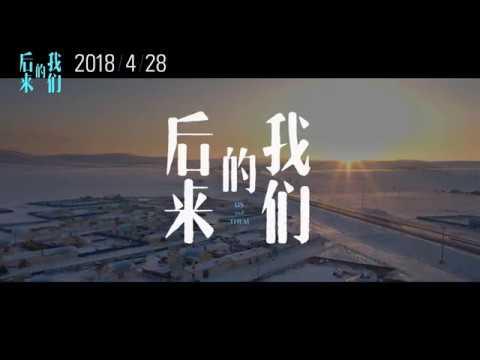 電影《後來的我們》最恨春節版預告片