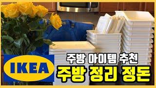 [주방편] 청소, 정리 비법   이케아 주방 용품 추천…