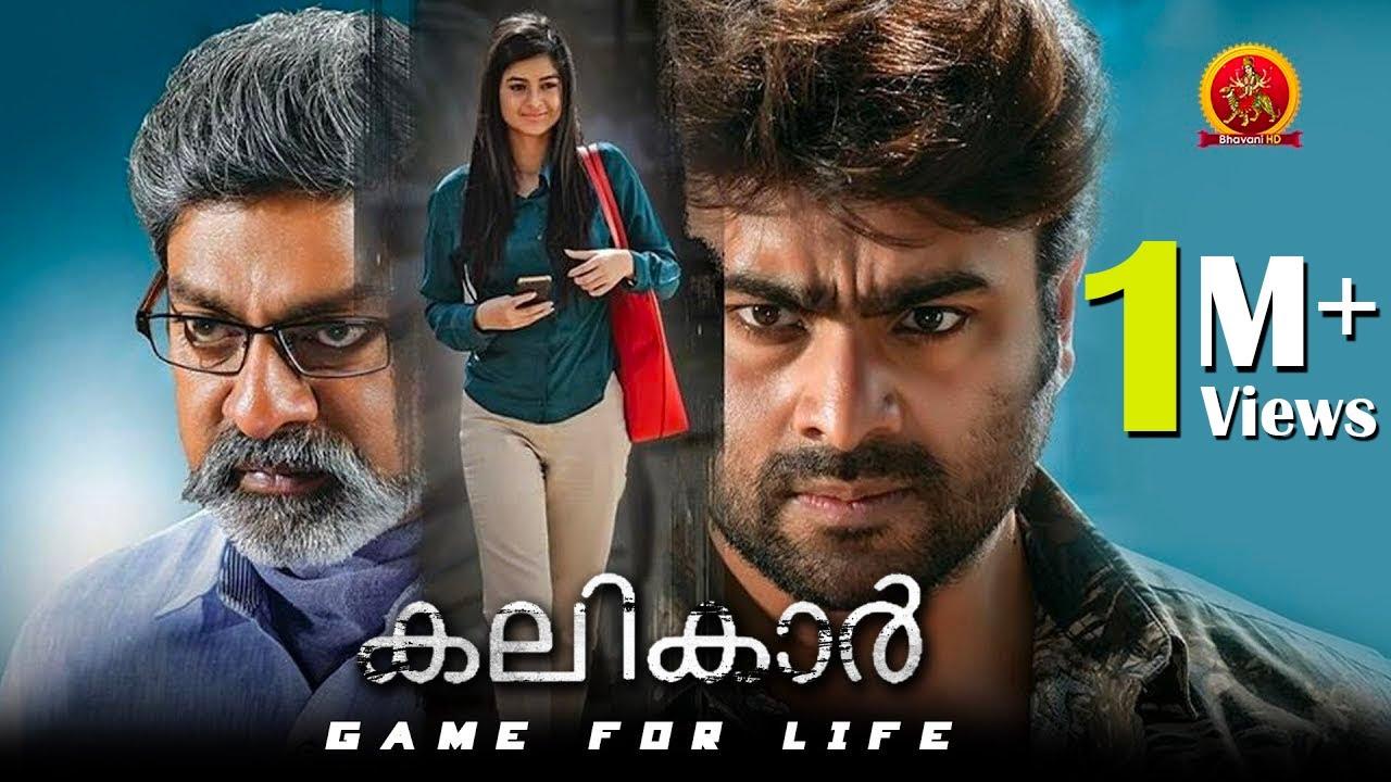Download Kalikkar (Aatagallu) Malayalam Full Movie || Latest Full Movies || Jagapathi Babu, Nara Rohith