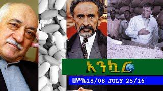 Ethiopia - Ankuar - Ethiopian Daily News Digest | July 25, 2016