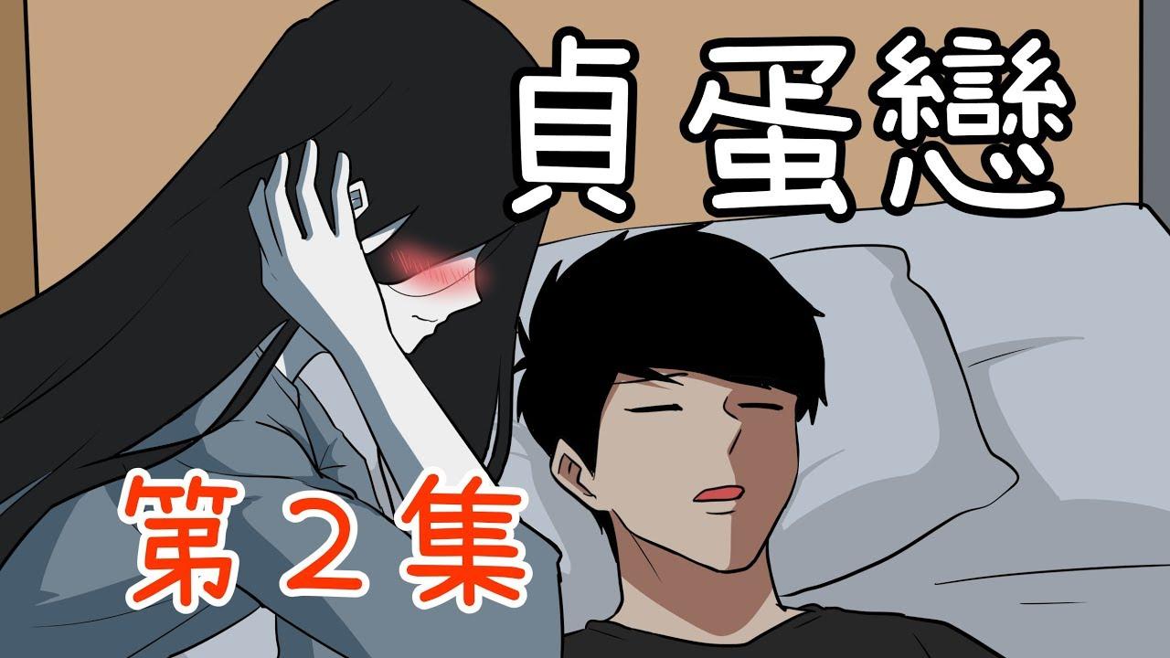 哥_貞蛋戀連續劇第2集|蛋哥超有事|周末小劇場-YouTube