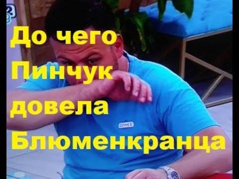 До чего Пинчук довела Блюменкранца. ДОМ-2 новости