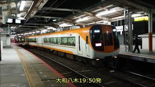 近鉄22600系AF重連列車
