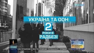 """Документальний фільм """"Україна та ООН:2 роки в Радбезі"""""""