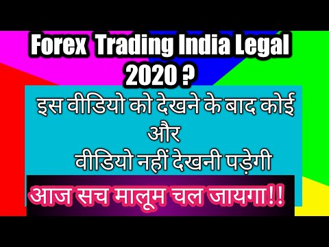 is-forex-trading-legal-in-india?-|-forex-trading-india-में-legal-है-या-illegal?-|-सबकुछ-detailed-है