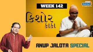 Radio City Joke Studio Week 142 Kishore Kaka | Anup Jalota