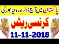 Pakistan Today US Dollar And Gold Latest News | PKR to US Dollar | Gold Price in Pakistan 11-11-18