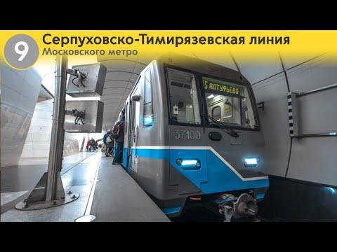 Информатор: Серпуховско-Тимирязевская линия