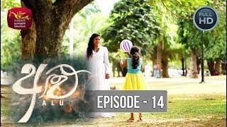 Alu - අළු | Episode -14 | 2018-06-04 | Rupavahini TeleDrama Thumbnail