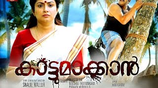 Kattumakkan Malayalam Movie Song Thaalam Puthu Mazha HD