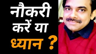 What to choose CAREER or SPIRITUALITY || Ashish Shukla from Deep Knowledge