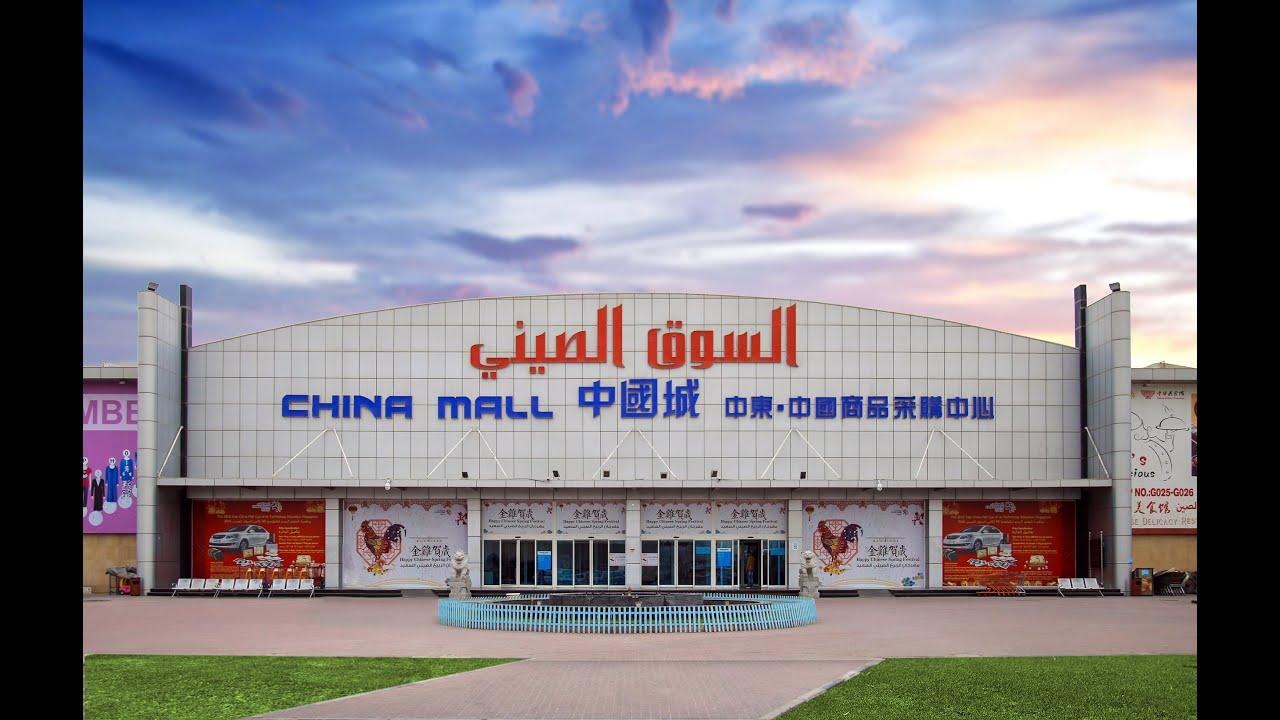 China Mall Ajman Front View 2017