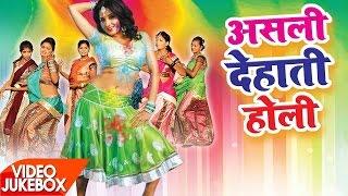 Superhit 2017 Asali Dehati Holi 2016 JukeBOX Bhojpuri Holi Songs new
