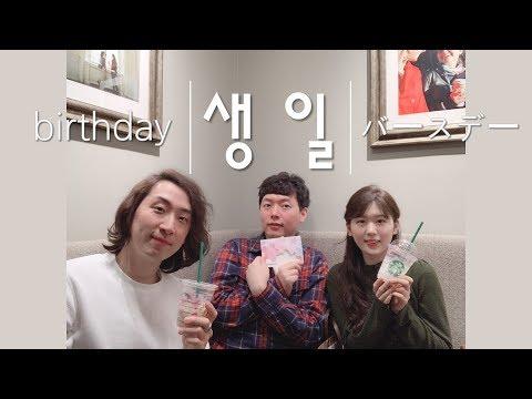 [한일커플日韓カップル] 생일 バースデー, birthday VLOG