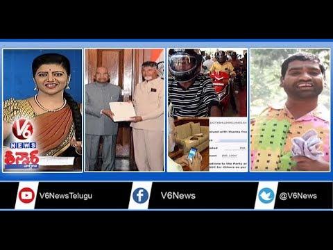 Sarpanch Distributes Helmets | Funds For BJP Govt | Chandrababu Padayatra | Teenmaar News | V6 News