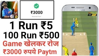 Ab Daily Cricket Game khel kar ₹3000 Paytm Cash Kamao !! Play Game Earn Money screenshot 5