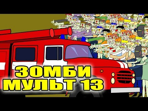 Зомби мульт 13