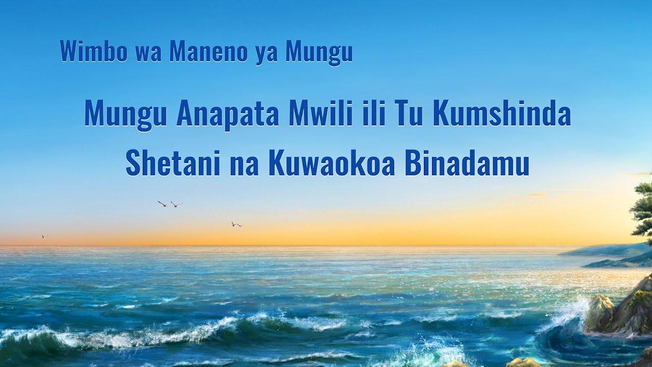 Wimbo wa Injili | Mungu Anapata Mwili ili Tu Kumshinda Shetani na Kuwaokoa Binadamu