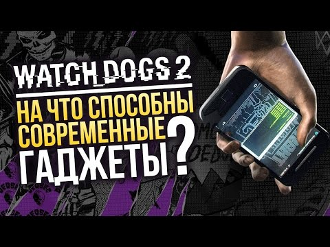 Watch Dogs 2: На что способны современные гаджеты?