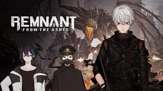 【Remnant: From the Ashes】さーてと、世界救っちゃいますか【黛灰,叶】